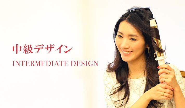中級デザイン INTERMEDIATE DESIGN