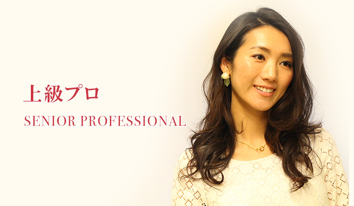 上級プロ SENIOR PROFESSIONAL