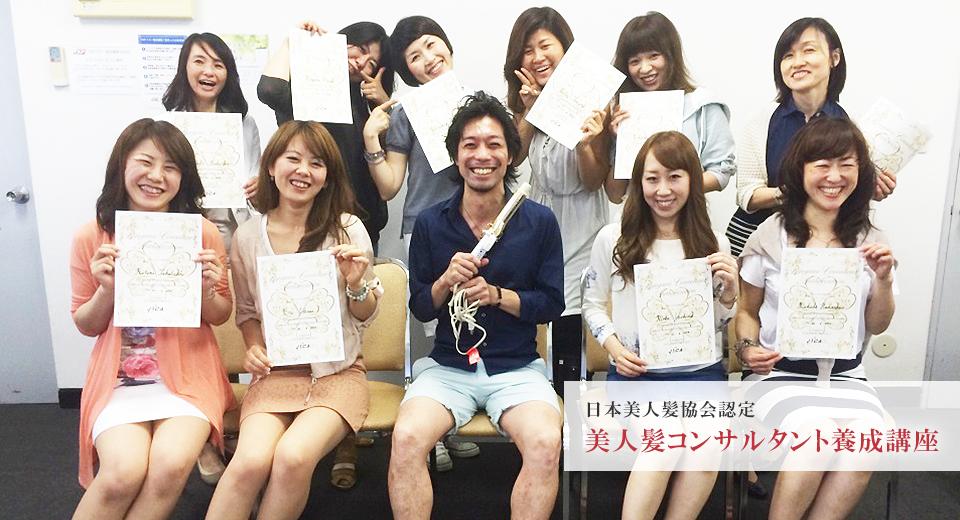 日本スタイリングコンサル協会認定 美人髪コンサルタント養成講座