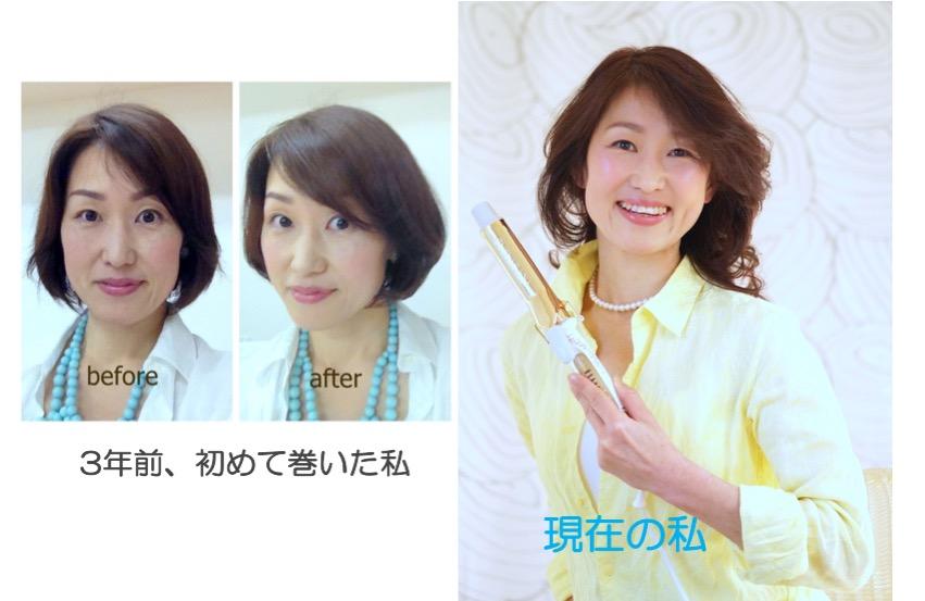 美人髪協会HP告知用
